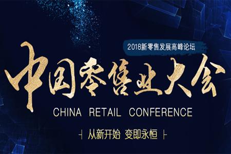 中国零售业大会将于3月在北京举办