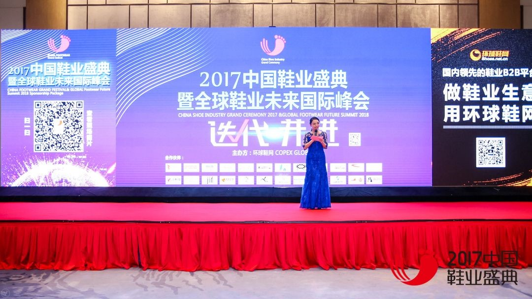 2017中国鞋业盛典成功举办