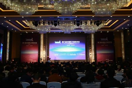 第六届中国电商年会1月23日在沪成功举行