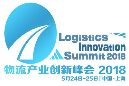 物流产业创新峰会2018将在上海举办