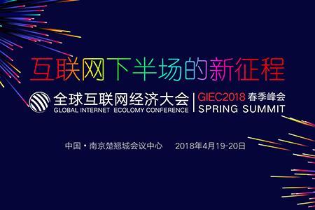 GIEC2018全球互联网经济大会春季峰会将举办