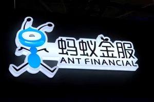 蚂蚁金服今年在香港上市?马云回应不会
