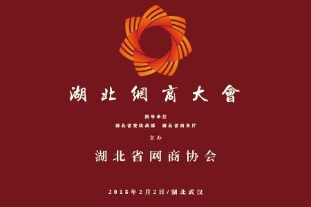 湖北网商大会将于2月2日在湖北举办
