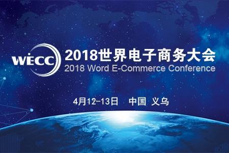 2018世界电子商务大会将于4月举办