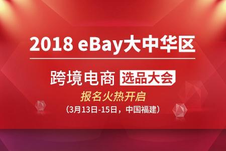 2018 eBay大中华区跨境电商选品大会将举办