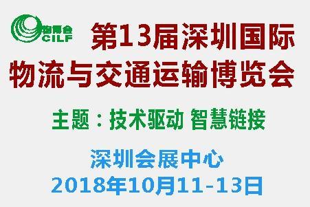 深圳国际物流与交通运输博览会10月举办