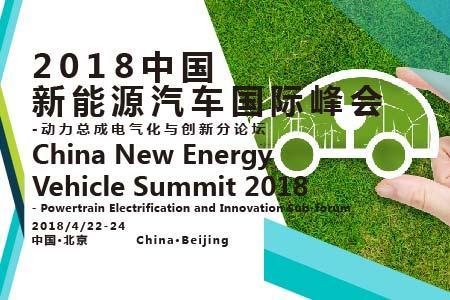 新能源汽车国际峰会将举办