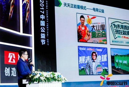 第七届中国公益节圆满落幕 共话公益新未来