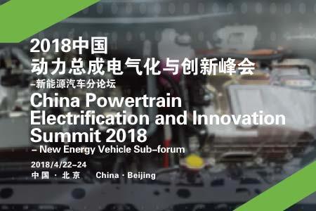 汽车轻量化国际峰会将举办