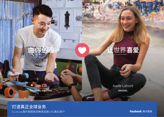 facebook 海外营销