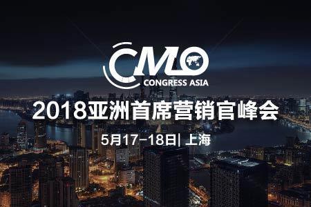 亚洲首席营销官峰会将举办