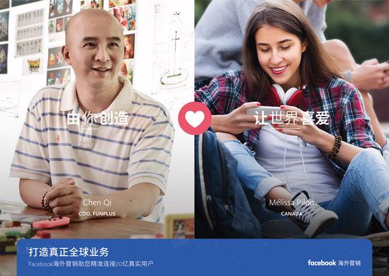 facebook海外营销