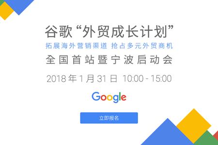 专题丨谷歌外贸成长计划宁波启动会