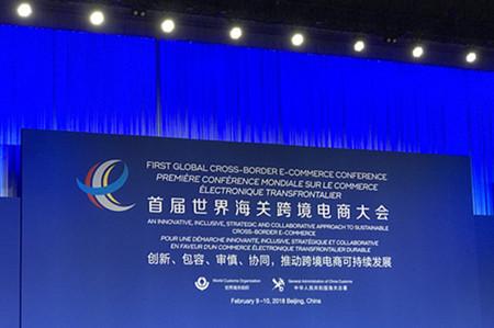 直播丨首届世界海关跨境电商大会