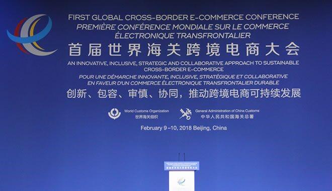 中国智慧——首届世界海关跨境电商大会举行