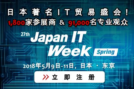 日本IT周春季展将于东京举办