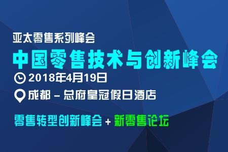 零售技术与创新峰会将举办