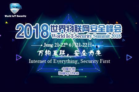 世界物联网安全峰会将举办