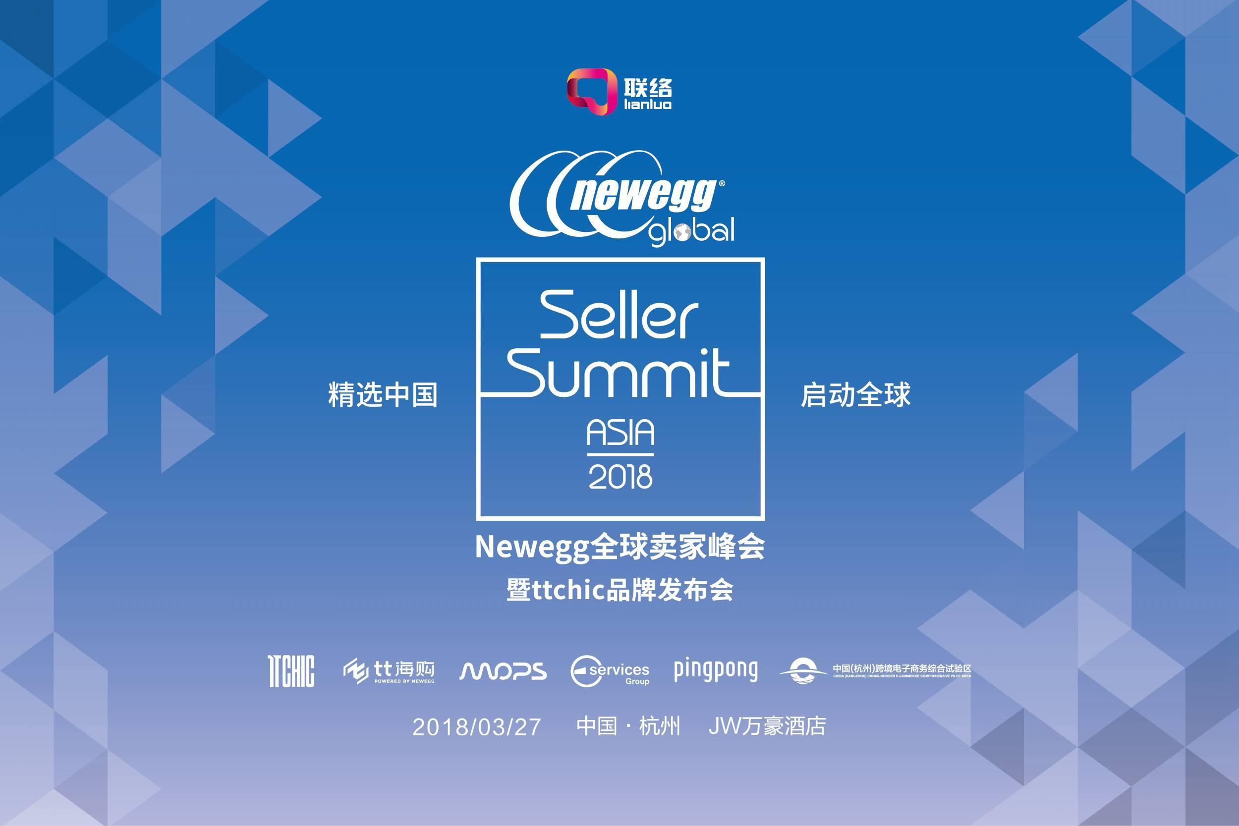 新蛋全球卖家峰会将举办