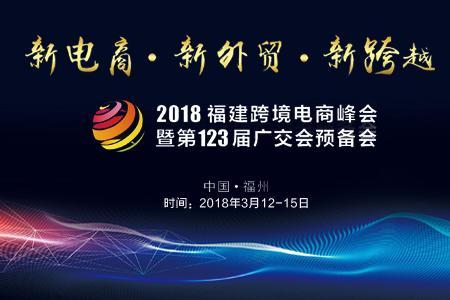 2018福建跨境电商峰会将举办