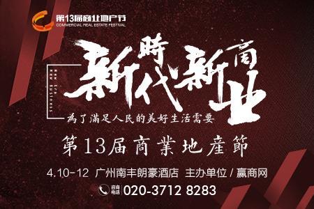商业地产节将于广州举办