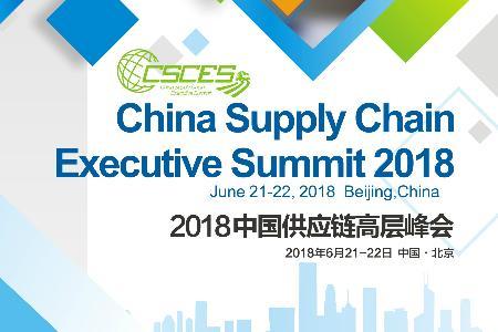 中国供应链高层峰会将举办