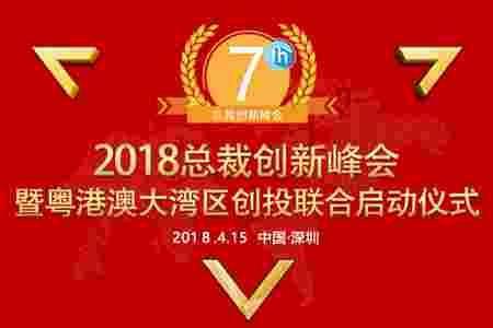 2018总裁创新峰会将于举办