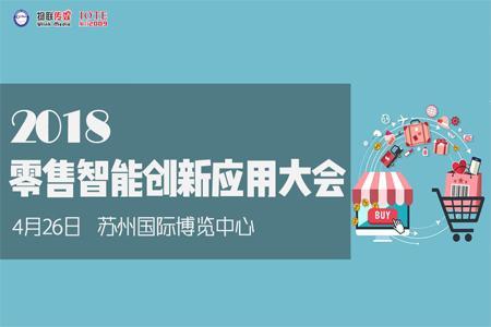 苏州零售智能创新应用大会