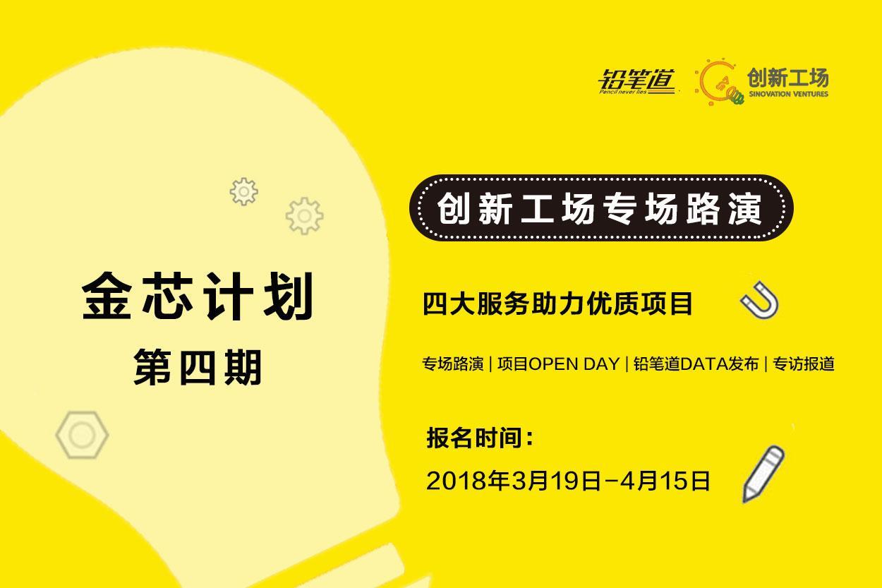 金芯计划:创新工场专场举办
