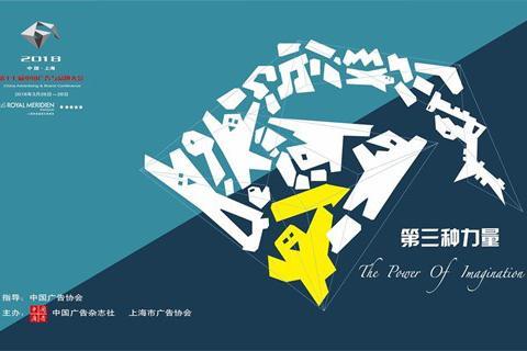 中国广告与品牌大会将举办