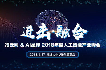 2018年猎云网AI峰会将举办