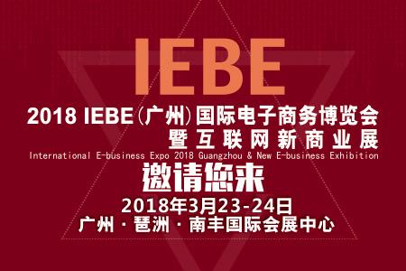 专题丨2018IEBE(广州)国际电子商务博览会