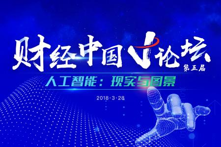 第五届财经中国V论坛将举办