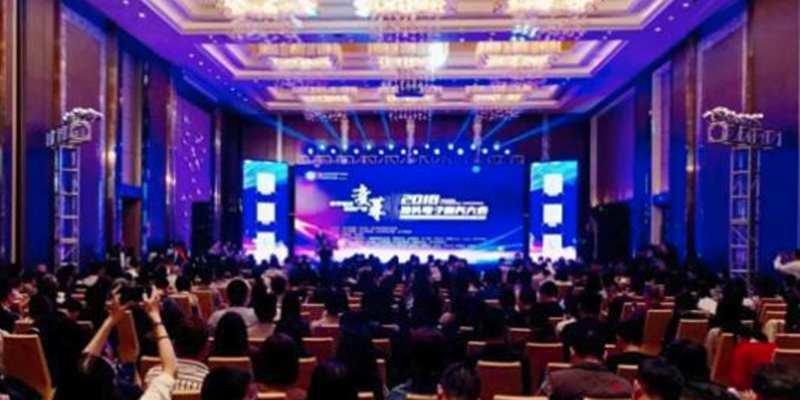 2018汕头电子商务大会举行