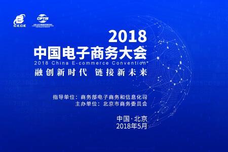 2018中国电子商务大会将举办