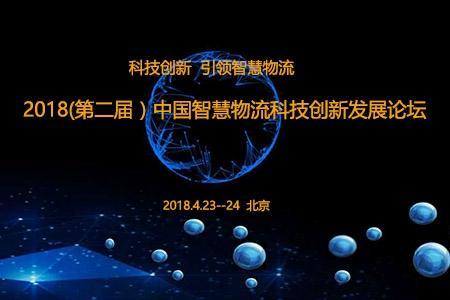 智慧物流科技创新发展论坛