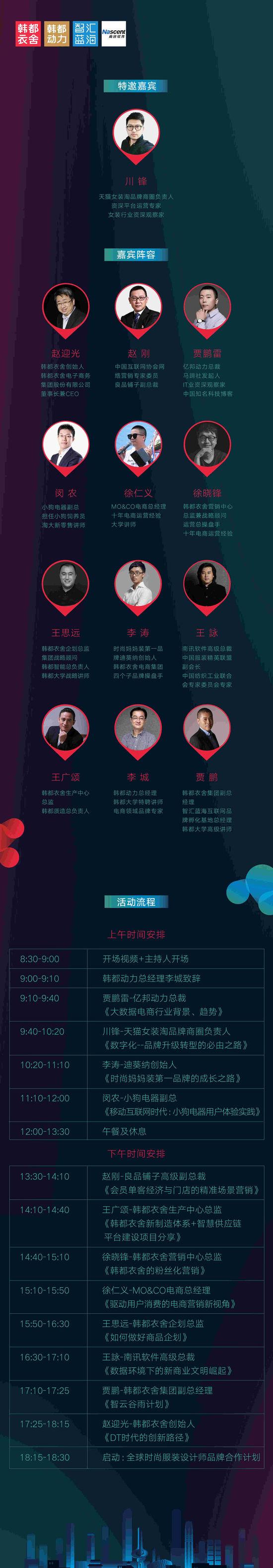 明湖峰会:DT时代的正确打开方式 你造吗?