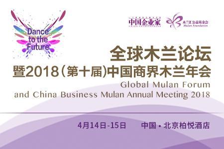 2018中国商界木兰年会将举办