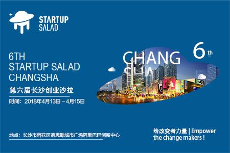 第六届长沙创业沙拉将举办