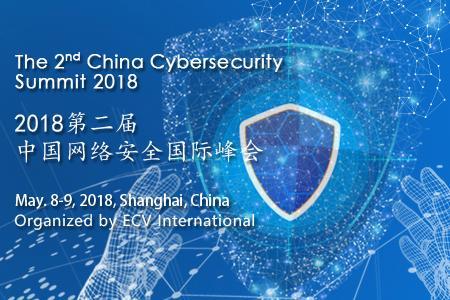 中国网络安全峰会将举办