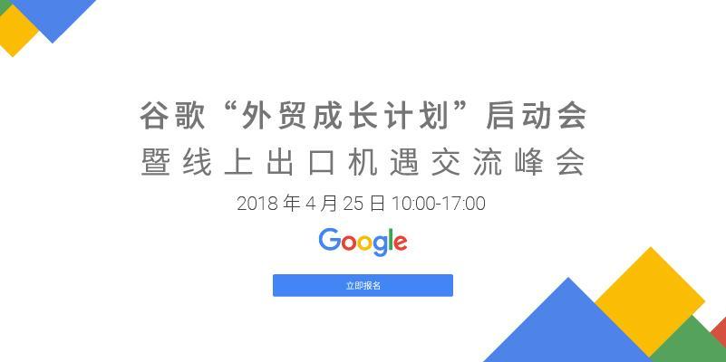 """谷歌""""外贸成长计划""""启动会"""