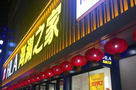 海澜之家主品牌微商城今日正式入驻