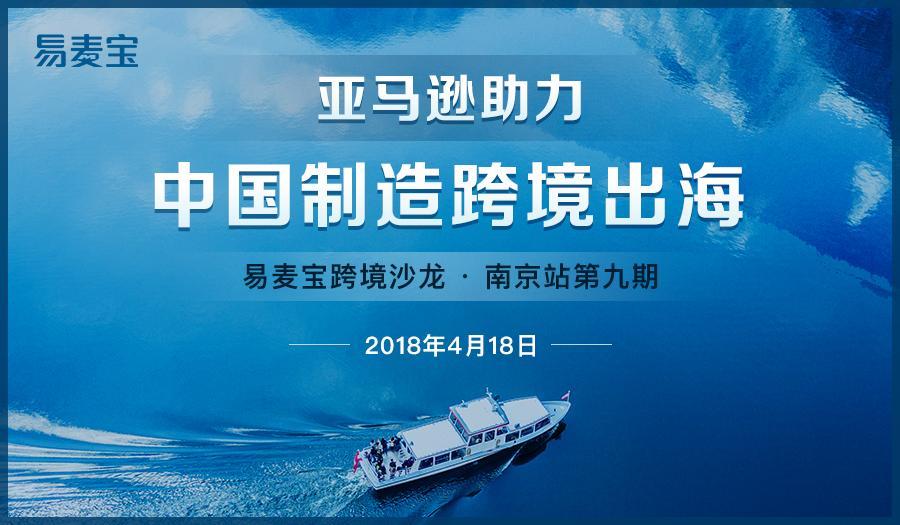 亚马逊助力中国制造跨境出海