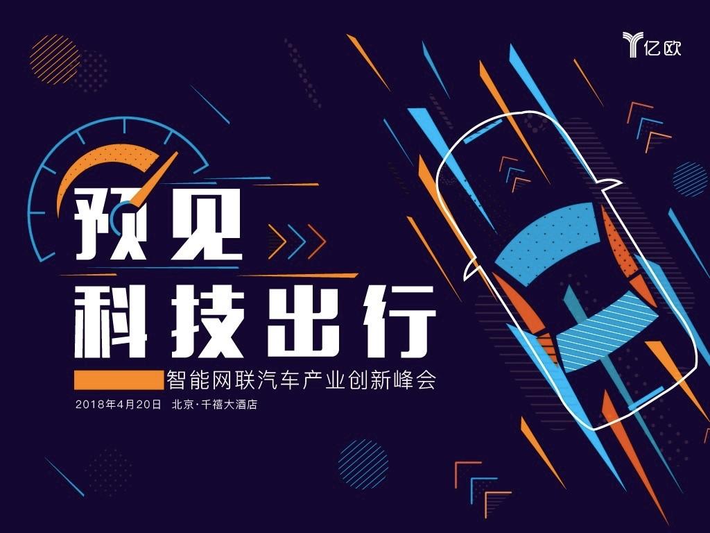 2018智能网联汽车产业创新峰会将举办