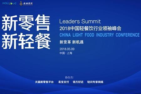 轻餐饮行业领袖峰会将举办
