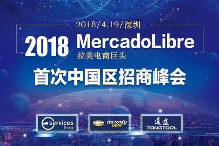 MercadoLibre招商峰会将举办