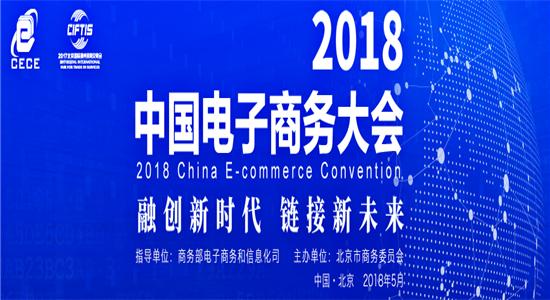 2018中国电商大会