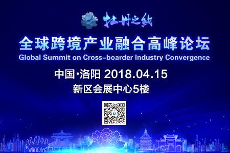 跨境产业融合高峰论坛将举办