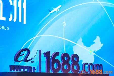 1688跨境专供首晒成绩单  1年增400%