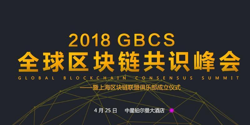 全球区块链共识峰会将举办